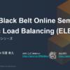 [AWS Black Belt Online Seminar] Elastic Load Balancing (ELB) 資料及び QA 公開 |