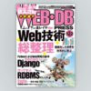 WEB+DB PRESS Vol.122|技術評論社