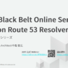 [AWS Black Belt Online Seminar] Amazon Route 53 Resolver 資料及び QA 公開 | Amaz